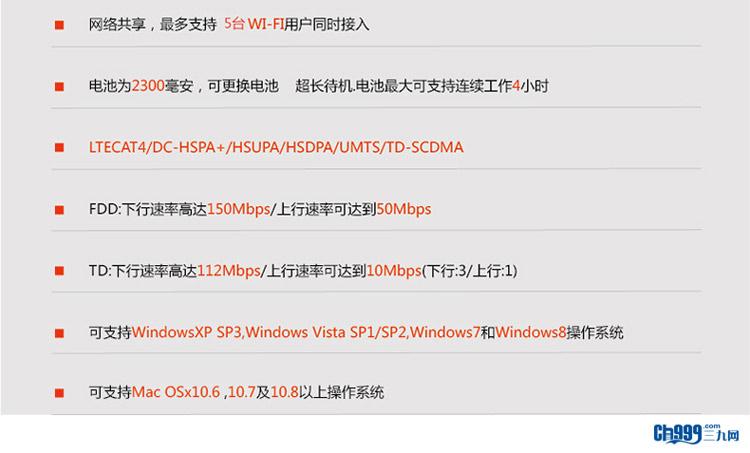 中国移动4G 无线MIFI资费卡报价 参数 怎么样 三九网