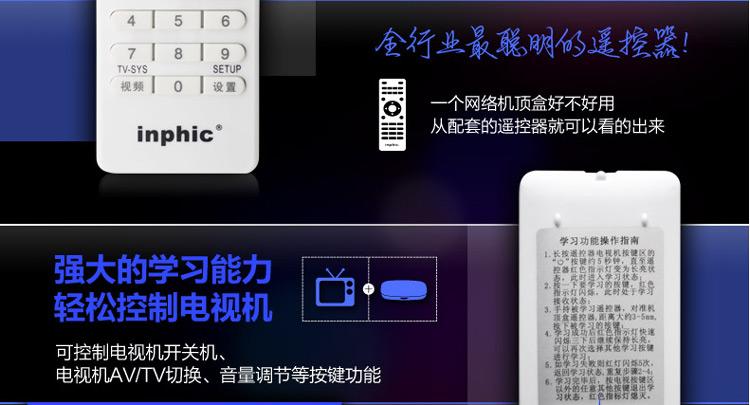 【英菲克i9学习型遥控器】英菲克i9学习型遥控器报价