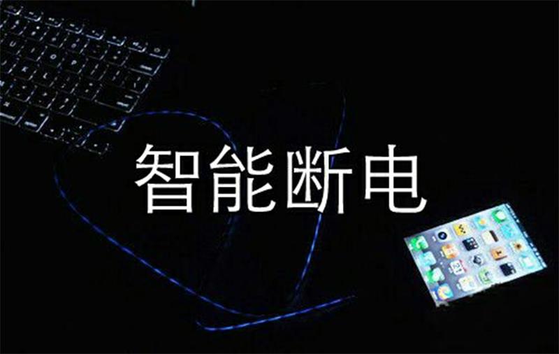 太空石 流光数据线 手机发亮充电线