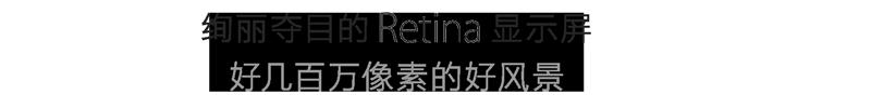 绚丽夺目的 Retina 显示屏领先于时代好几百万像素