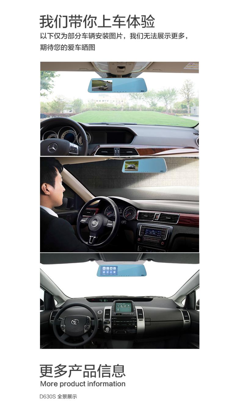 【捷渡d630s后视镜行车记录仪前后双摄像头倒车影像
