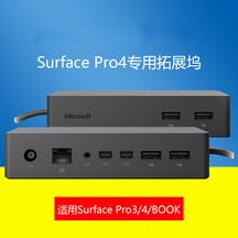 微软(Microsoft) Surface 扩展坞
