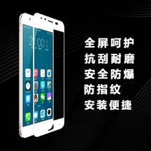 摩可(Mocoll) vivo x9 Plus 全屏钢化膜
