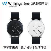 Withings Activité Steel 3代 金属表面 智能 运动智能手表 游泳防水