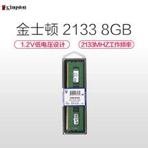 金士顿(Kingston)8G 2133 台式机内存条8GB