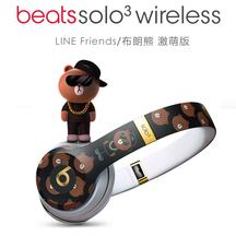 Beats solo3 wireless头戴式耳机 LINE Friends耳麦 布朗熊限量版