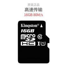 金士顿(Kingston)Class10 80MB/s TF(Micro SD) 存储卡