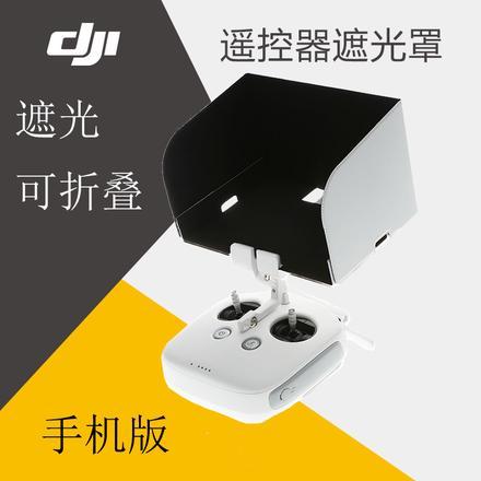 大疆(dji)遥控器遮光罩手机版
