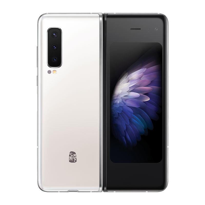 三星 SAMSUNG W20 5G版 皓月白 12GB+512GB
