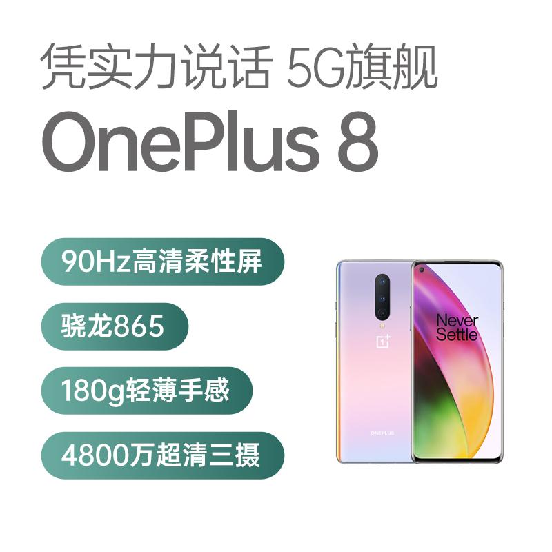 一加手机 8 全网通5G版  银翼 8GB+128GB