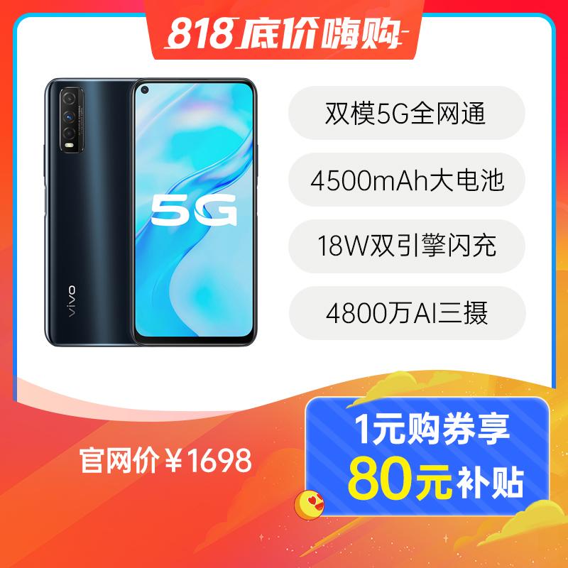 vivo Y51s 全网通5G版 秘境黑 6GB+128GB