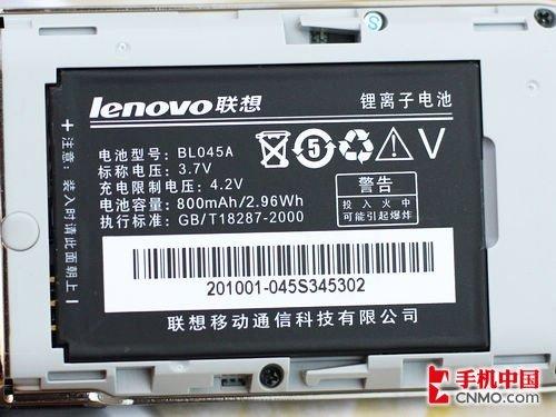图为:联想i320手机电池