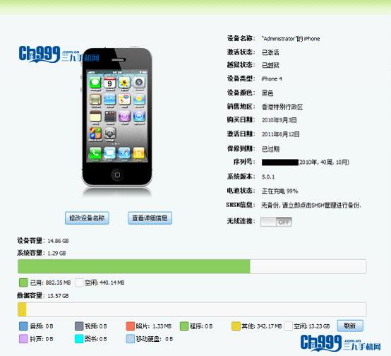 支持设备: iPhone 3GS/4 , iPad1 代, iPod touch 3/4 。