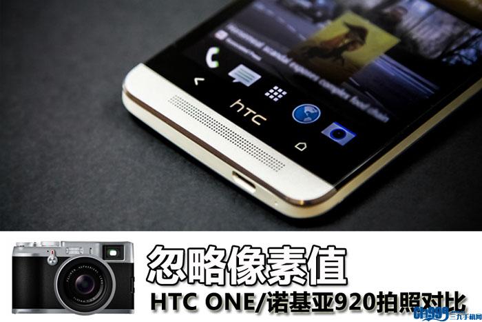 TC ONE 诺基亚920拍照对比