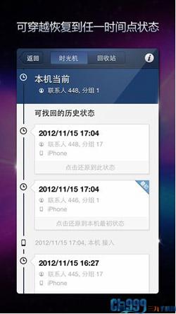 QQ同步助手软件截图-QQ不仅仅只会聊天 腾讯优秀应用大推荐