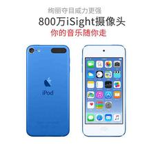 苹果(Apple) iPod touch