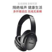 Bose QuietComfort 35 II 主动降噪耳机