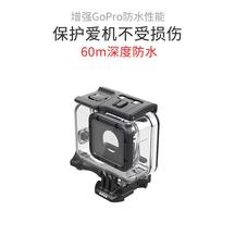 GoPro Super Suit深潜防水罩 适用于HERO 5/6 black