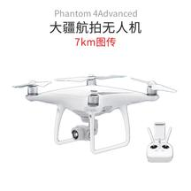 大疆 (DJI) 精灵4 Phantom 4Advanced无人机