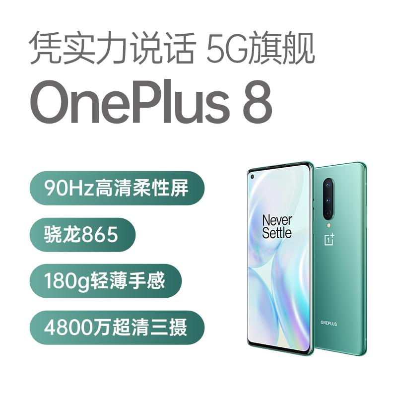 一加手机 8 全网通5G版  青空 8GB+128GB