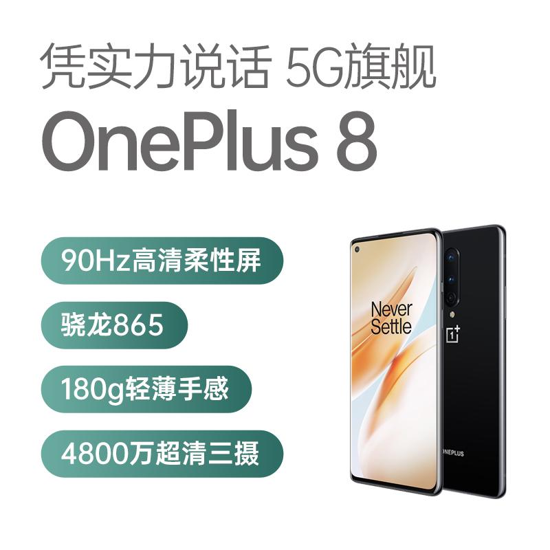一加手机 8 全网通5G版  黑镜 12GB+256GB