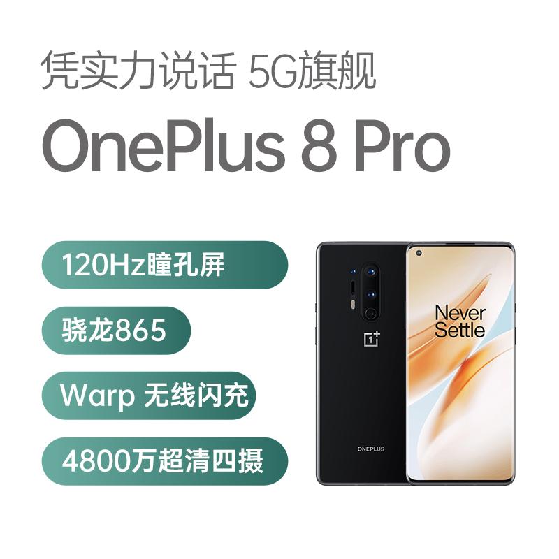 一加手机 8 Pro 全网通5G版  黑镜 8GB+128GB