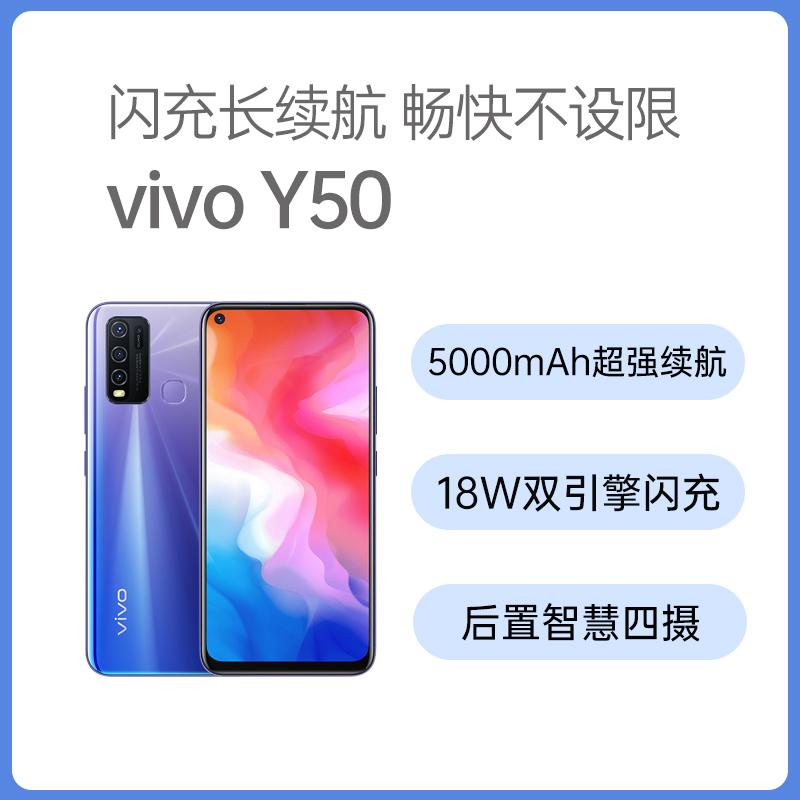 vivo Y50 全网通版 流光银 8GB+128GB