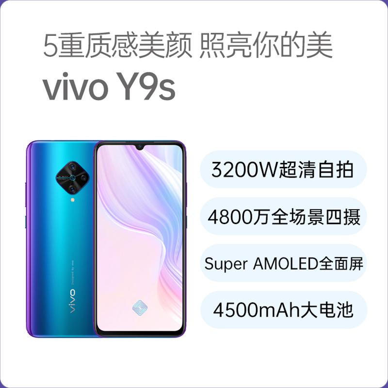 vivo Y9s 全网通版 星云蓝 8GB+128GB