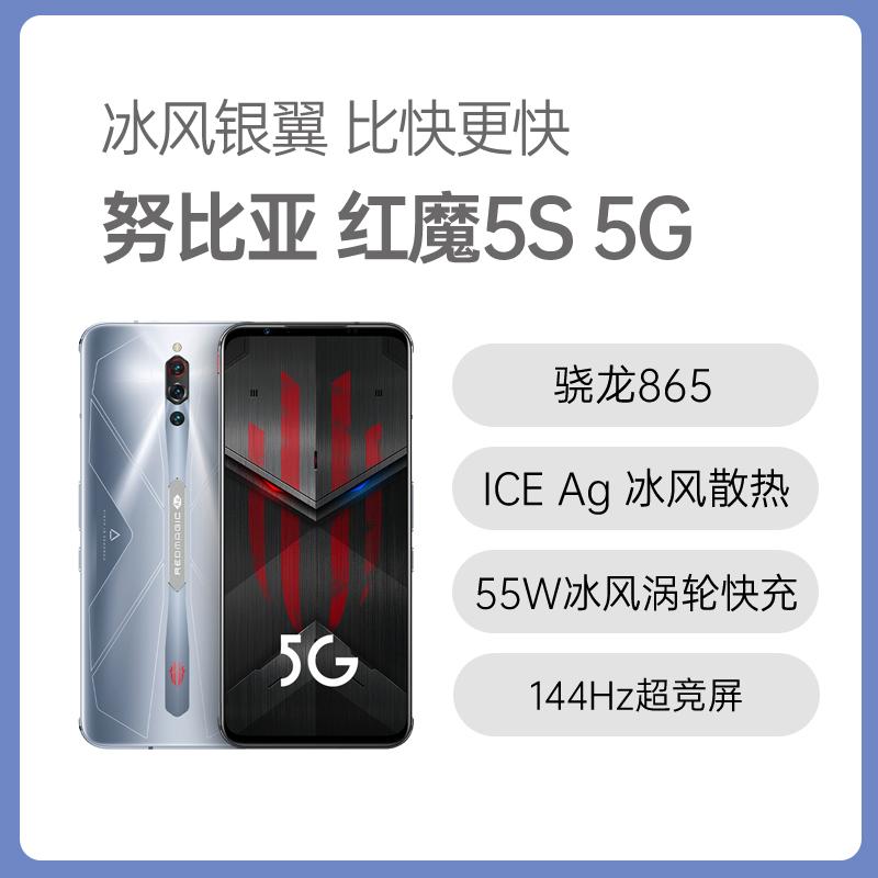 努比亚 红魔 5S 全网通5G版 冰封银翼 12GB+256GB