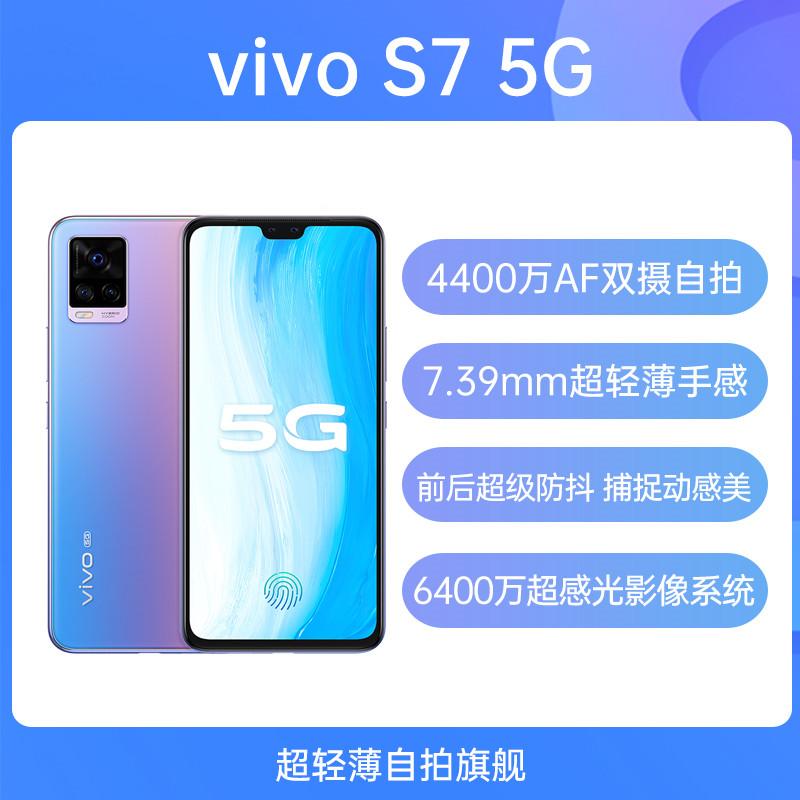 vivo S7 全网通5G版 莫奈漫彩 8GB+128GB