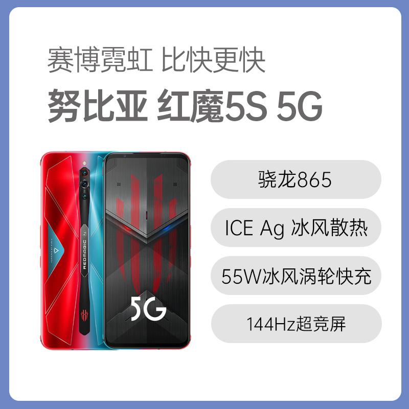 努比亚 红魔 5S 全网通5G版 赛博霓虹 12GB+256GB