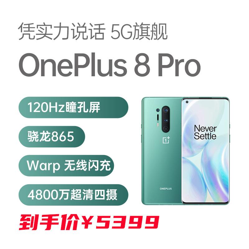 一加手机 8 Pro 全网通5G版  青空 12GB+256GB